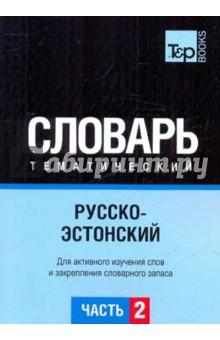 Русско-эстонский тематический словарь. Часть 2