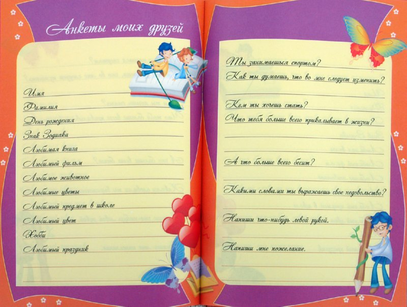 Иллюстрация 1 из 9 для Дневник для девочек | Лабиринт - книги. Источник: Лабиринт