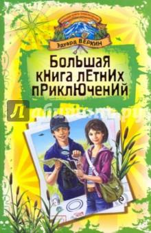 Большая книга летних приключений: День повелителя пираний; Спасти Элвиса; Капкан на оборотня