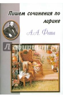 Пишем сочинения по лирике А.А. Фета