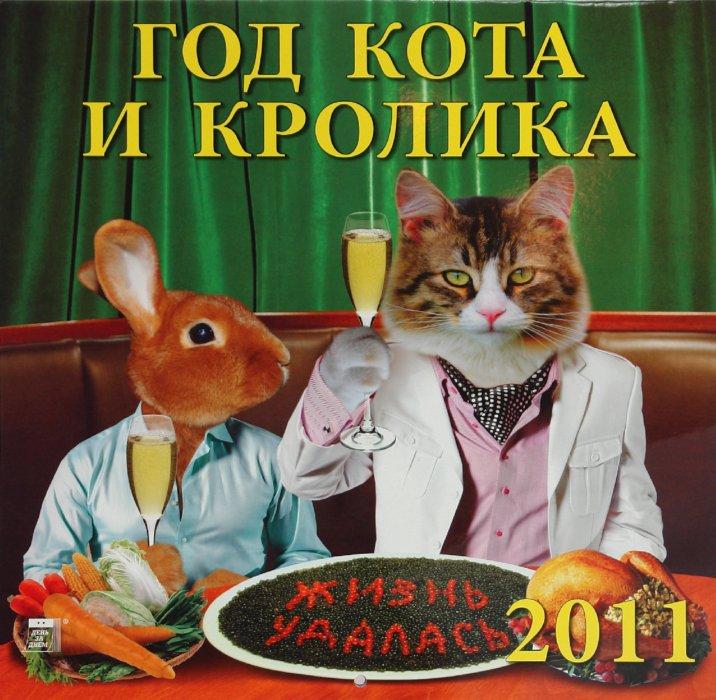 Иллюстрация 1 из 5 для Календарь. 2011 год. Год кота и кролика (71027) | Лабиринт - сувениры. Источник: Лабиринт