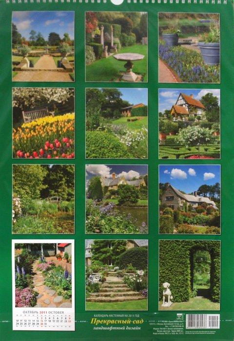 Иллюстрация 1 из 2 для Календарь 2011 год. Прекрасный сад (12112) | Лабиринт - сувениры. Источник: Лабиринт