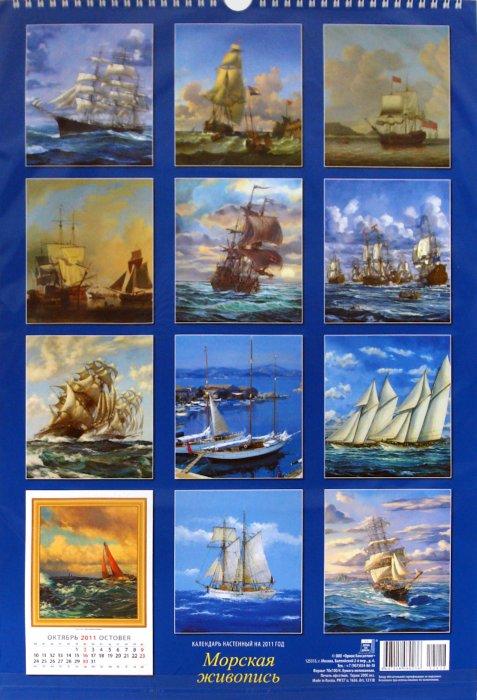 Иллюстрация 1 из 4 для Календарь 2011 год. Морская живопись (12118) | Лабиринт - сувениры. Источник: Лабиринт
