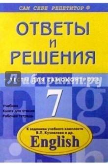 Английский язык: 7 класс. Подробный разбор заданий из учебного комплекта В. П. Кузовлев