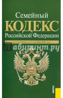 Семейный кодекс Российской Федерации на 15.09.10