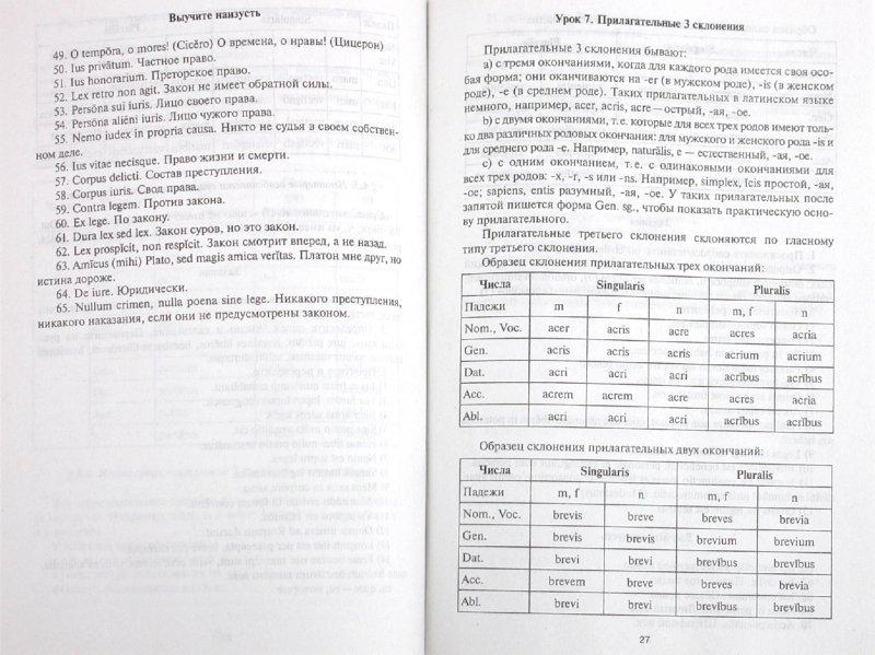 Учебник Латынь для Юристов