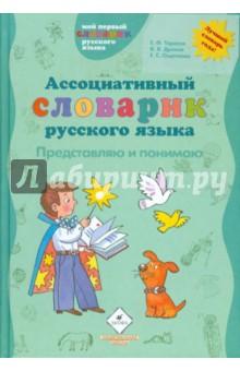 Ассоциативный словарик русского языка. Представляю и понимаю
