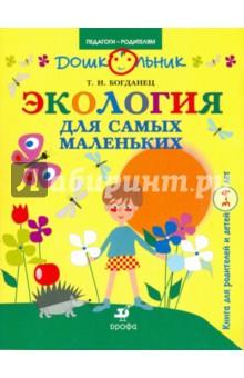 Богданец Татьяна Павловна Экология для самых маленьких. Книга для родителей и детей 3-4 лет