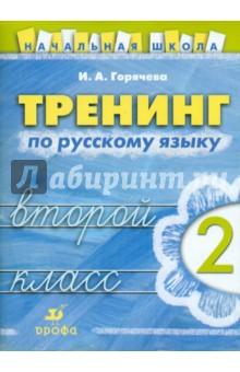 Тренинг по русскому языку. 2 класс