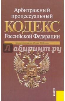 Арбитражный процессуальный кодекс Российской Федерации по состоянию на 15.05.10 года