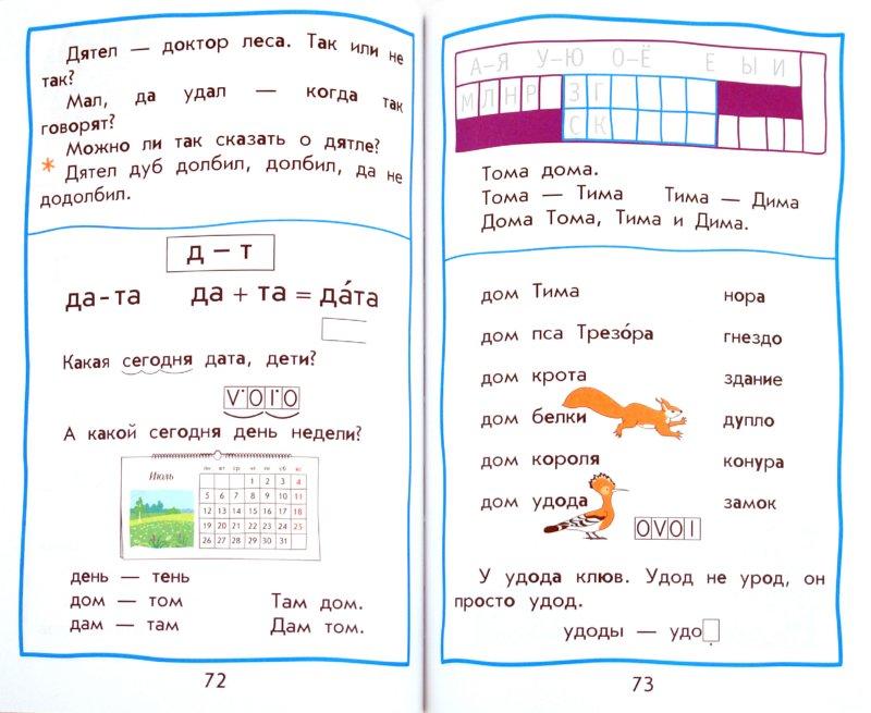 Индивидуальная карточка-помощница к урокам обучение грамоте (чтение и письмо); 1 класс