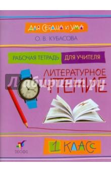 Литературное чтение. Для сердца и ума. 1 класс. Рабочая тетрадь для учителя
