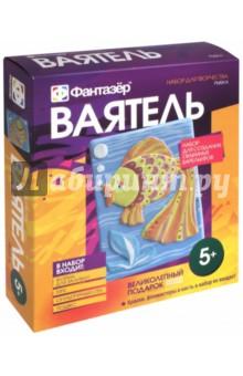 Ваятель. Набор для создания объемных барельефов Рыбка (707012)
