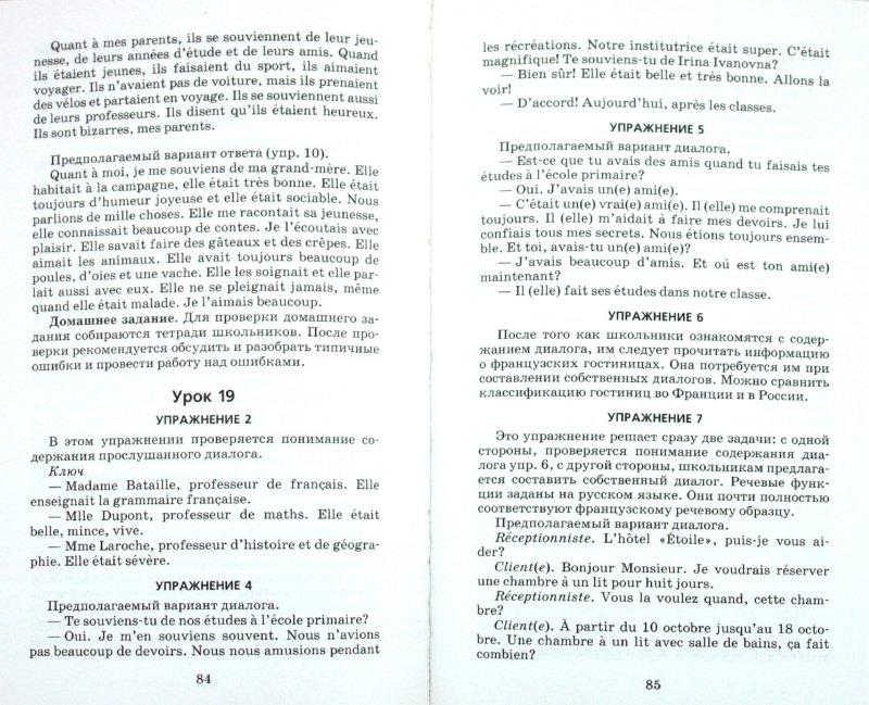Решебник по французскому 7 класс голуб