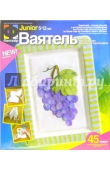Ваятель. Набор для создания объемных барельефов Гроздь винограда