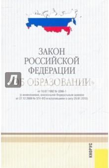 """Закон Российской Федерации """"Об образовании"""""""