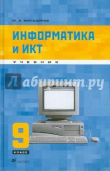 Быкадоров Юрий Александрович Информатика и ИКТ. 9 класс. Учебник