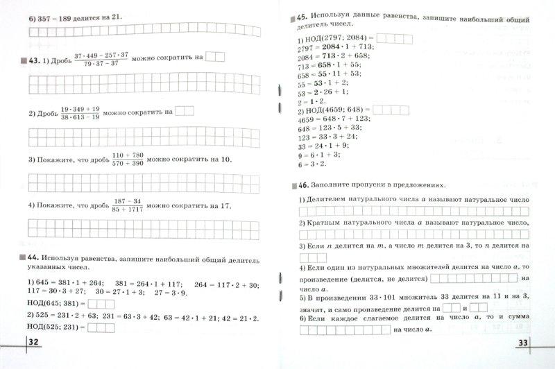 Ответы по математике 6 класс муравин рабочая тетрадь