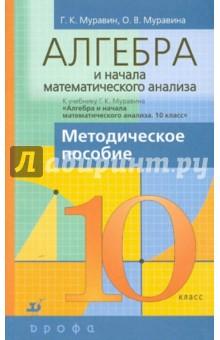 Алгебра и начала математического анализа. 10 класс. Методическое пособие