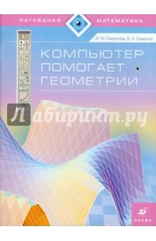 Компьютер помогает геометрии