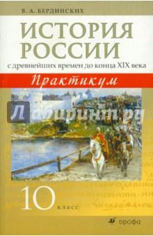 ������� ������ � ���������� ������ �� ����� XIX ����. 10 �����. ���������