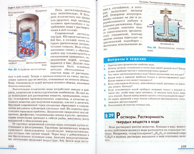 Из 1 для книги химия 8 класс учебник