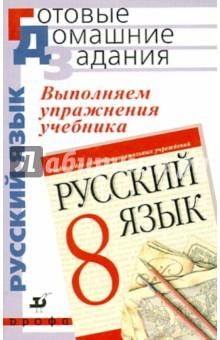 Выполняем упражнения учебника Русский язык. 8 класс под ред. М.М.Разумовской, П.А.Леканта