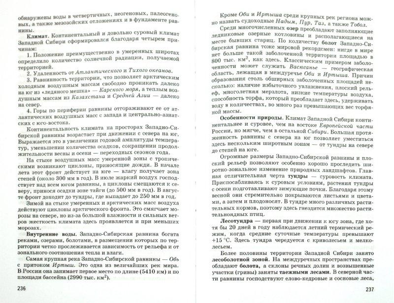 Иллюстрация 1 из 7 для География. Пособие для поступающих в ВУЗы - Максаковский, Петрова, Баринова, Дронов, Ром | Лабиринт - книги. Источник: Лабиринт