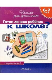 Гаврина Светлана Евгеньевна Готов ли Ваш ребенок к школе? Сборник тестов для детей 6-7лет