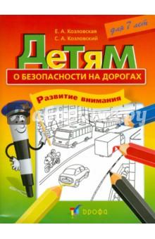 Детям о безопасности на дорогах. Развитие внимания: рабочая тетрадь для детей 7 лет