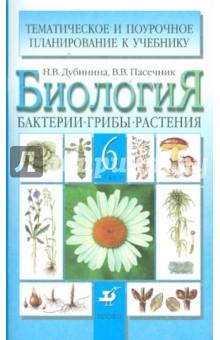 Биология. Бактерии, грибы, растения. 6 класс: Пособие для учителя