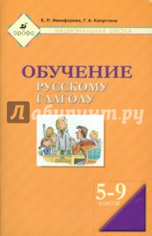 Обучение русскому глаголу. Пособие для учителя