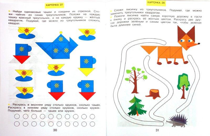 Иллюстрация 1 из 16 для Математика до школы. Рабочая тетрадь для занятий с детьми от 4 до 5 лет - Анна Белошистая | Лабиринт - книги. Источник: Лабиринт