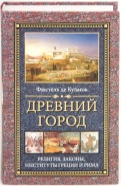 Фюстель Куланж: Древний город. Религия, законы, институты Греции и Рима