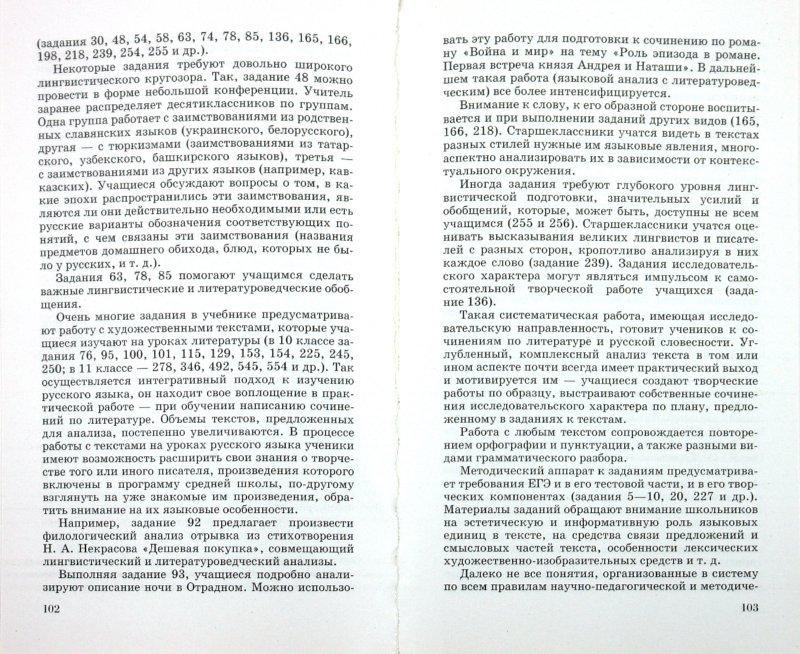 Бабайцева русский язык