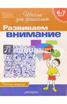 Гаврина Светлана Евгеньевна Развиваем внимание. Рабочая тетрадь для детей 6-7лет