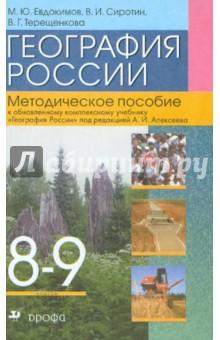 География России. 8-9 классы. Методическое пособие