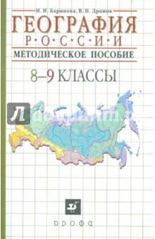 География России. 8-9 классы методическое пособие