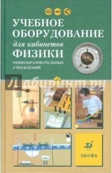 Учебное оборудование для кабинетов физики