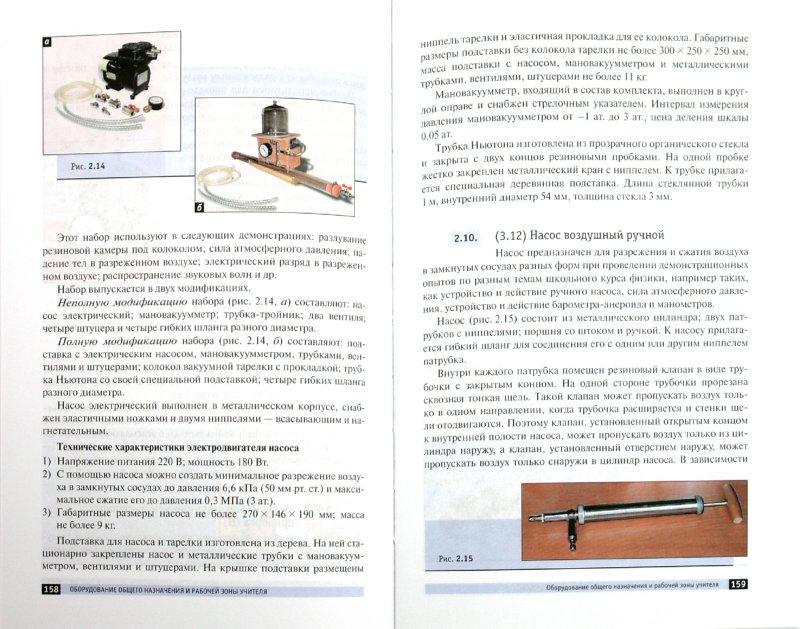 Иллюстрация 1 из 13 для Учебное оборудование для кабинетов физики - Геннадий Никифоров | Лабиринт - книги. Источник: Лабиринт