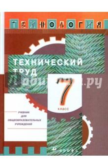 Технический труд. 7 класс. Учебник для общеобразовательных учреждений