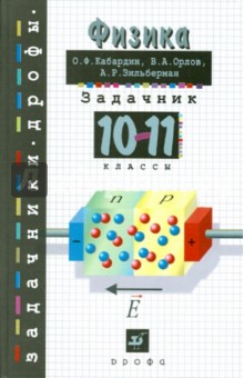 Задачник по физике. 10-11 классы