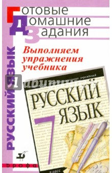 Выполняем упражнения учебника Русский язык. 7 класс