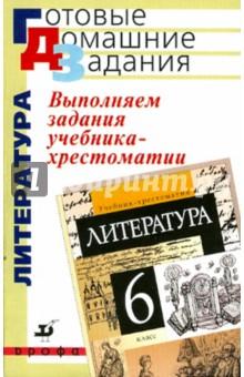 """Выполняем задания учебника-хрестоматии """"Литература. 6 класс"""""""