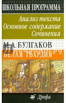 М. А. Булгаков. Белая гвардия. Анализ текста. Основное содержание. Сочинения