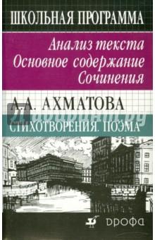 А. А. Ахматова. Стихотворения. Поэма. Анализ текста. Основное содержание. Сочинения