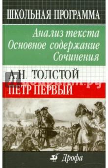 А.Н. Толстой. Петр Первый. Анализ текста. Основное содержание. Сочинения