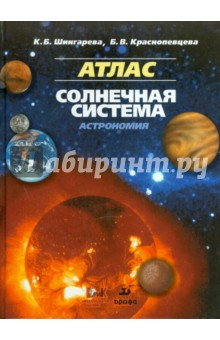 Солнечная система. Астрономия. Атлас