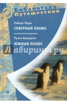 """Пири Роберт """"Северный полюс"""". Руаль Амундсен """"Южный полюс"""""""