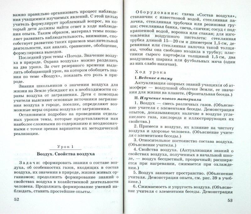 В.М. Пакулова Рабочую Тетрадь 5 Класс